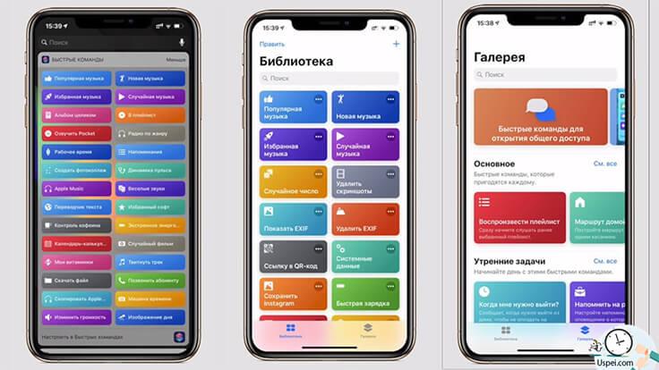 iOS 13 Новые команды
