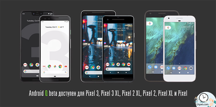 Android Q beta — У вас должен быть Pixel3, 3 XL, 2 или 2 XL, Pixel либо Pixel XL первого поколения