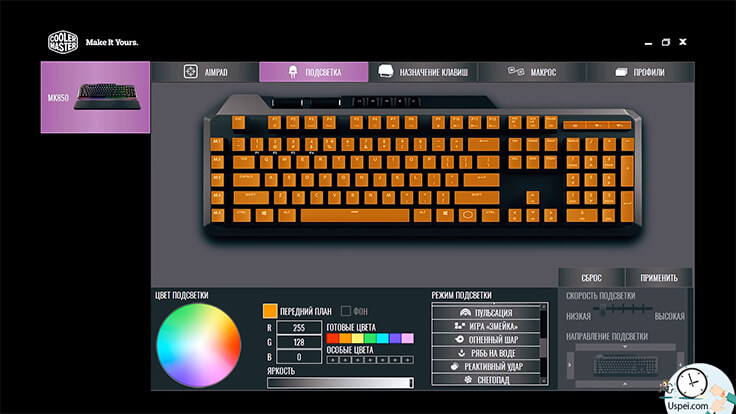Cooler Master MK850 -  фирменный софт