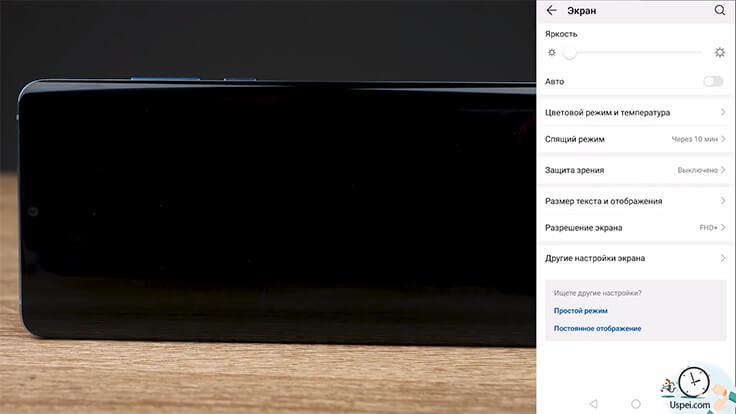 Обзор Huawei P30 Pro – Яркости с большим запасом, минимальный уровень тоже отличный.
