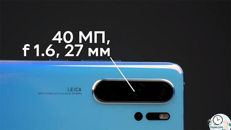 Обзор Huawei P30 Pro – модули камеры