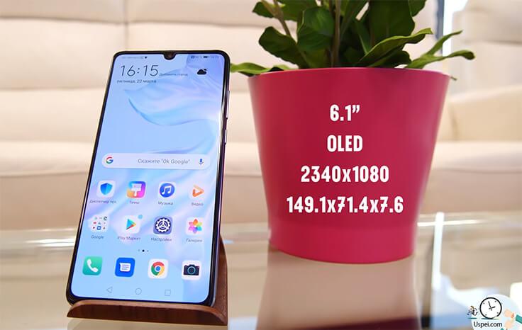 Huawei P30 Oled матрица