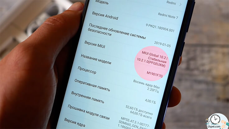Сравнение ГЛОБАЛЬНОГО Redmi Note 7 и китайской версии - версия прошивки