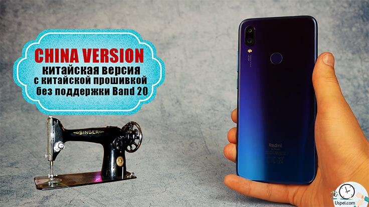 Сравнение ГЛОБАЛЬНОГО Redmi Note 7 и китайской версии - китайская версия
