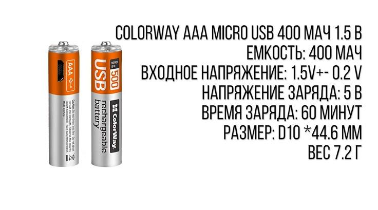 батарейки ААА с емкостью 400 мАч