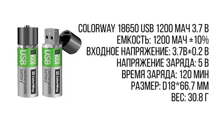 Зеленые батарейки у нас на 1200 мАч