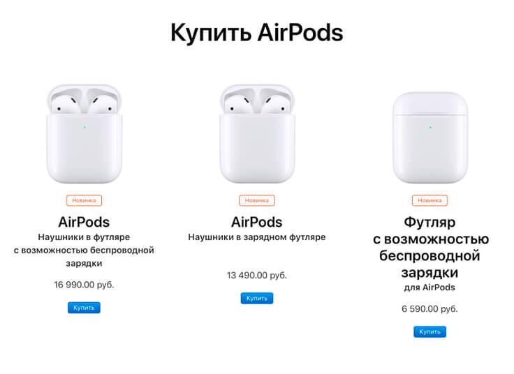 AirPods 2: Комплектация и цены