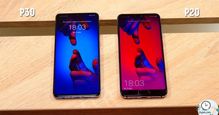 Huawei P20 VS P30. перезагрузка