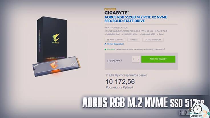 Gigabyte AORUS RGB M.2 NVMe SSD на 512 ГБ