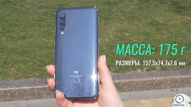 Обзор Xiaomi Mi 9 – масса и размеры