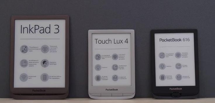 PocketBook на любой вкус и кошелек