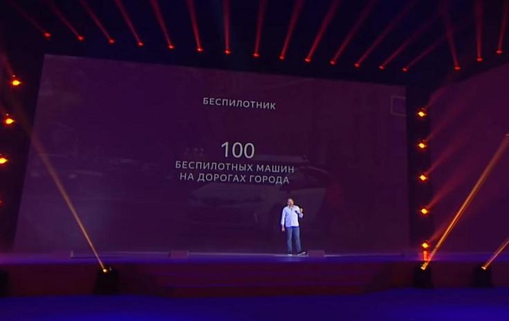 В этом году обещают 100 машин без пилотов на дорогах России
