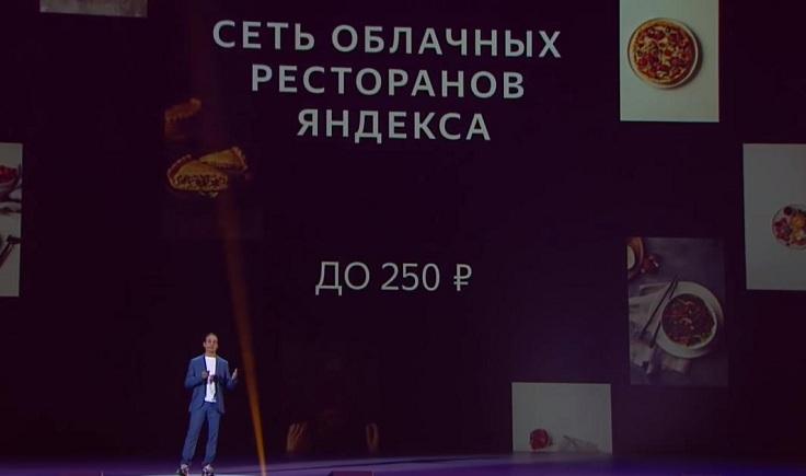 Яндекс представила сеть облачных ресторанов