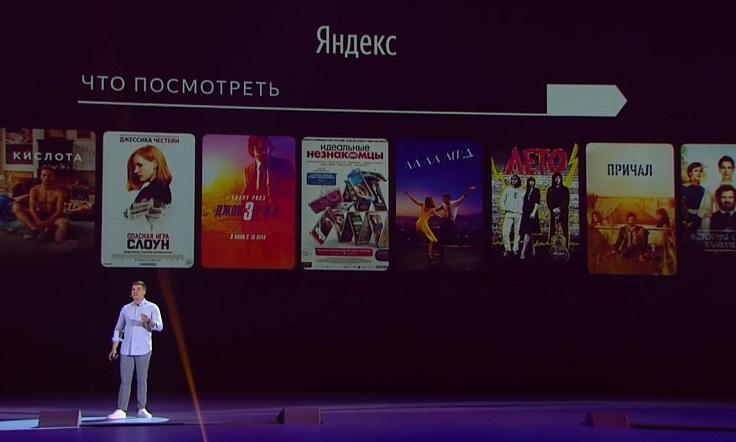 Предлагают воспользоваться Яндекс эфиром