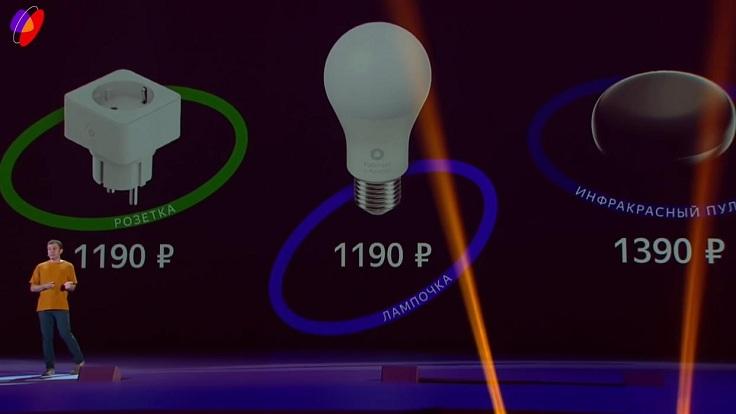 Яндекс предлагает стартовый набор из розетки, лампочки и инфракрасного пульта за 60$
