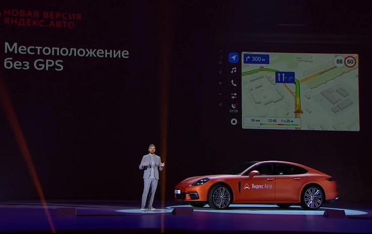 Местоположение машины будет определяться даже при плохом сигнале GPS