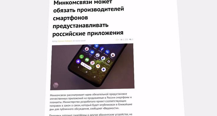 Apple уходит из России?