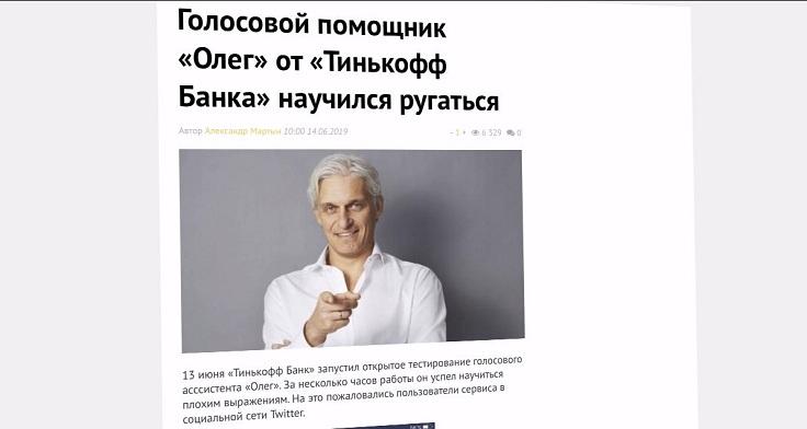 Олег от Тинькофф научился посылать клиентов куда подальше