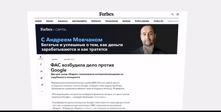 Яндекс подали в ФАС жалобу на Google