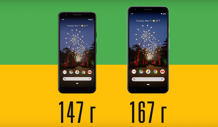 Маленькая версия-147 граммов, большая- 167