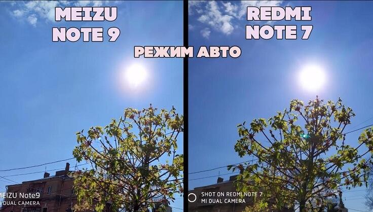 Redmi Note 7 не хватает детализации и динамического диапазона