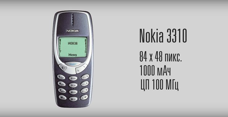 Легендарные Nokia 3310 из 2000 года работали на одноядерном процессоре