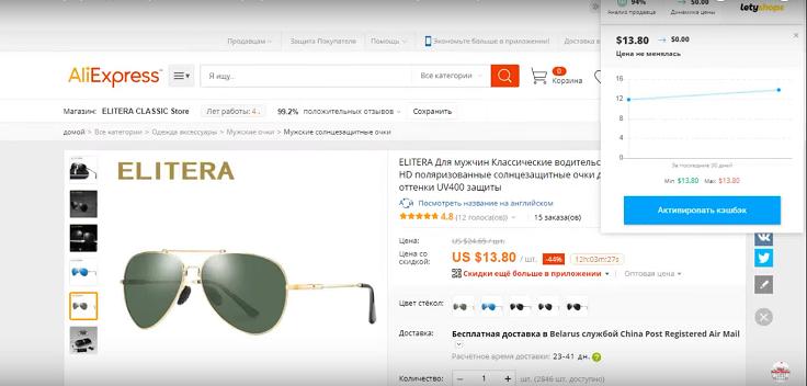 """Такие очки под именем """"Elitera"""" от одноименного магазина доставлены из Китая"""