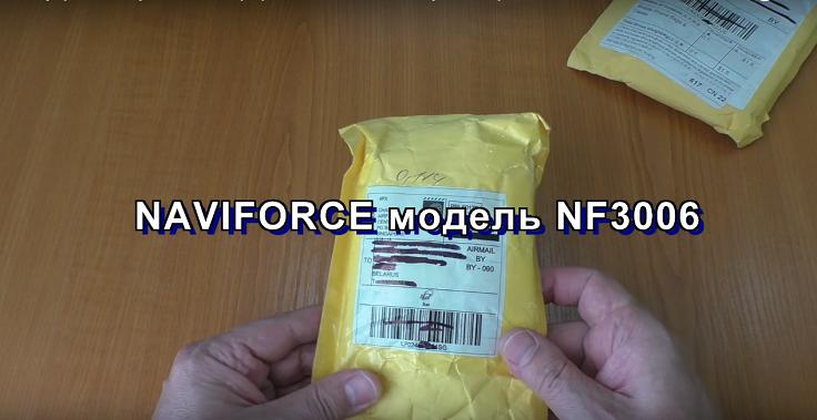 "Кварцевые часы от ""Naviforce"" приобрел на eBay за 19,59$"