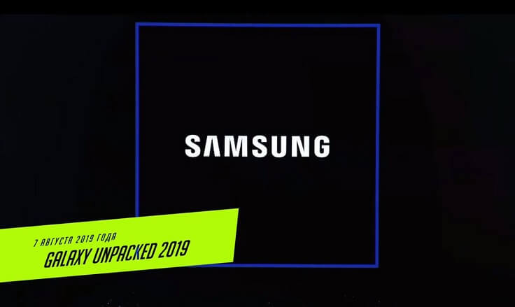 Samsung провела презентацию Galaxy UNPCKED 2019