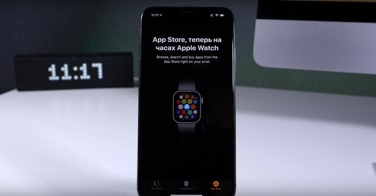 В приложении Watch вкладка App Store теперь является заглушкой