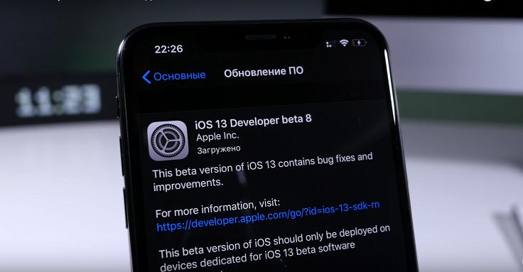 Есть теория, что эпл уже завершила работу над iOS 13.0 на стадии 8й беты