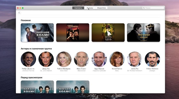 Приложение Apple TV совместило в себе две вкладки магазина