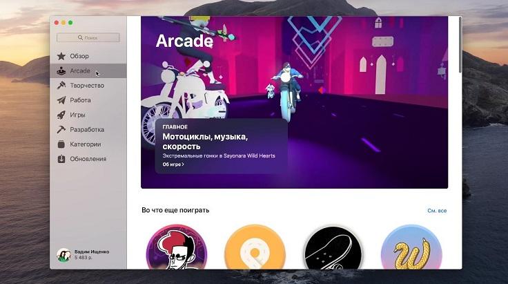 Главным изменение Mac App Store конечно же стала вкладка с Apple Arcade