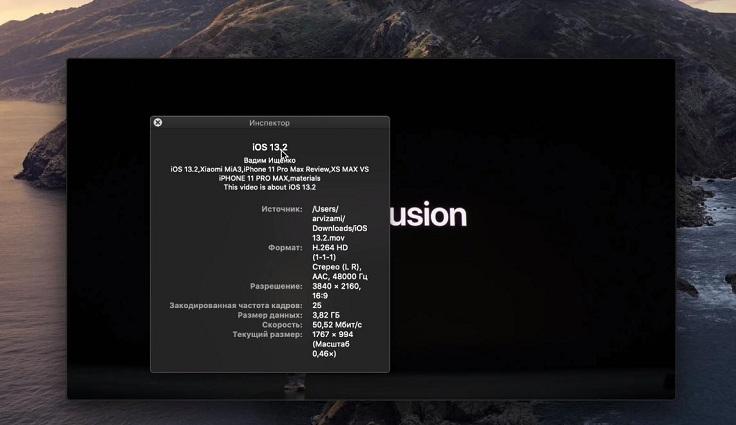 QuickTime Player наконец-то получил режим воспроизведения картинка в картинке