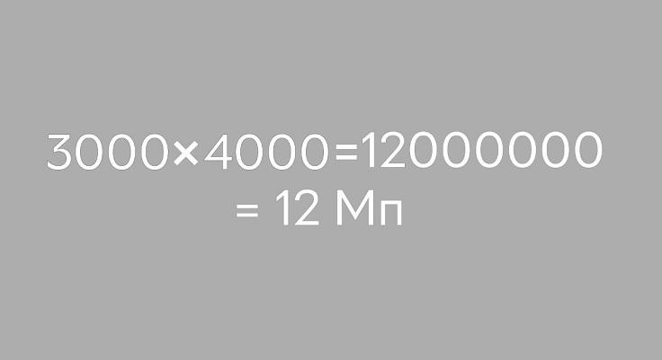 Перемножаем эти числа и получаем.. 2 мегапикселя?