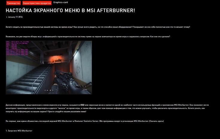 Afterburner установлен, теперь очередь за бенчмарками и играми.