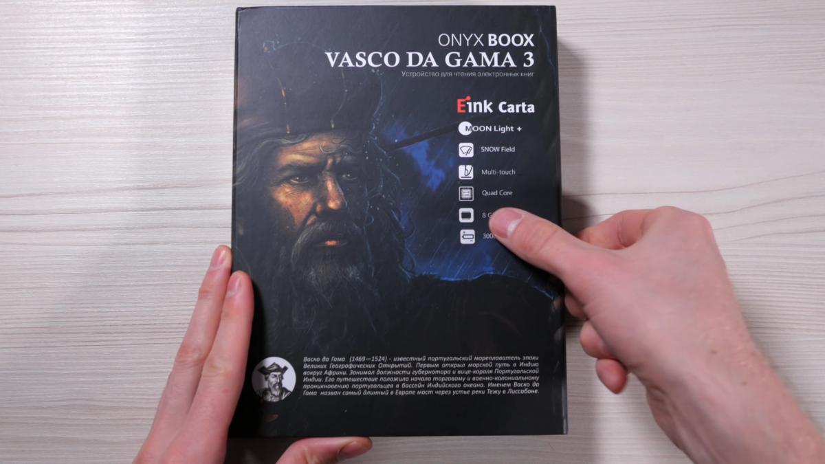Обзор ONYX BOOX Vasco da Gama 3 упаковка