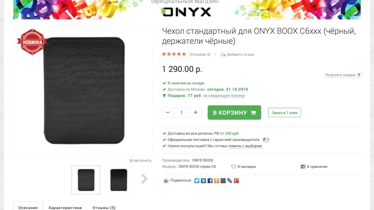 Обзор ONYX BOOX Vasco da Gama 3 чехлы