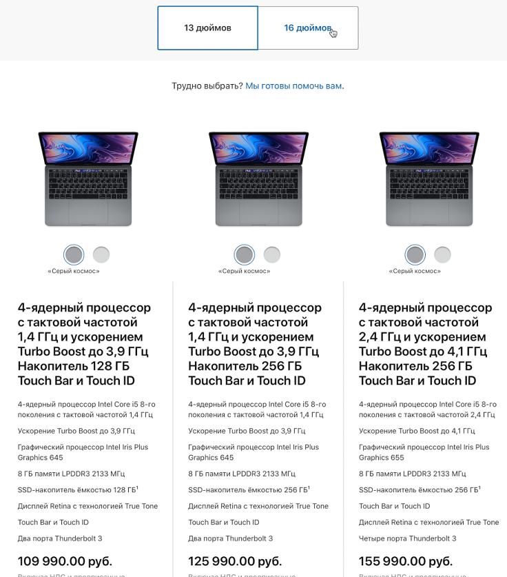 MacBook Pro 16″ 2019 - цены