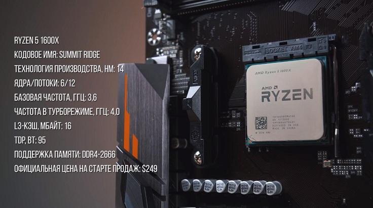 В роли Ryzen 5 1600 будет выступать его Х-вариант