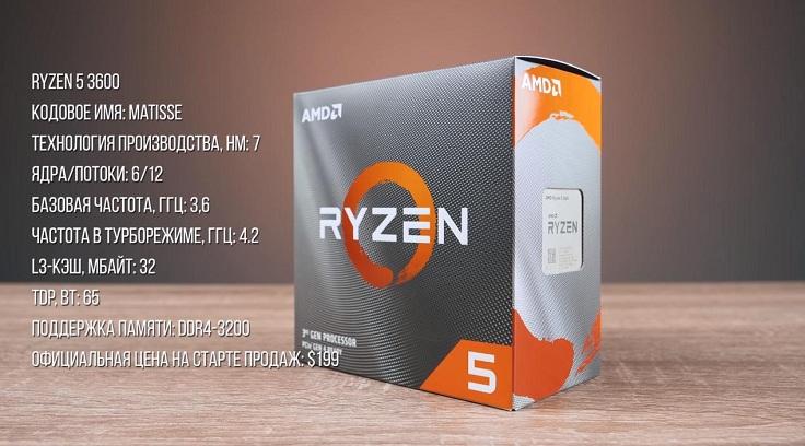 Ryzen 5 3600 не смог стабильно работать на частоте 4200 МГц по всем ядрам