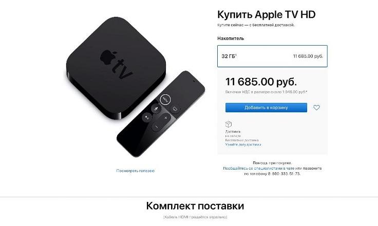 Apple до сих пор продают архаичную HD-версию телеприставки на 32 гигабайта