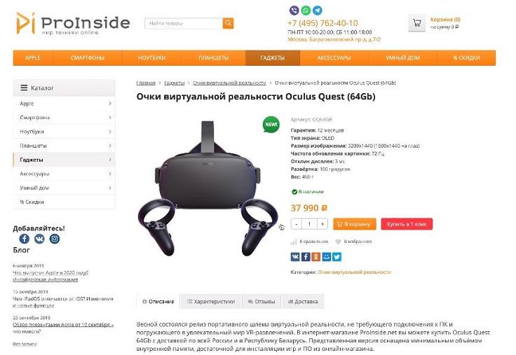 Обзор на Oculus Quest большое спасибо магазину Proinside