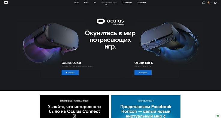 Пройдите на официальный сайт Oculus – в раздел приложения и игры