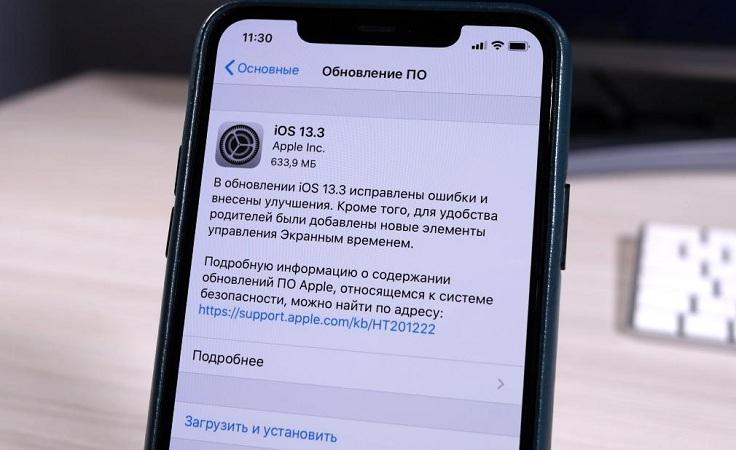 Финальная версия iOS 13.3 для iPhone и iPad