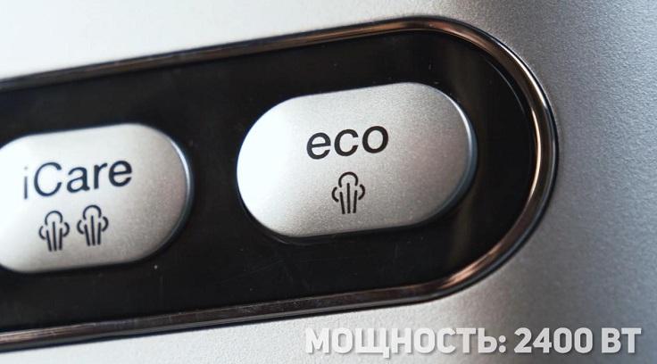 Подвезли функцию ECО для снижения расхода воды на 30%
