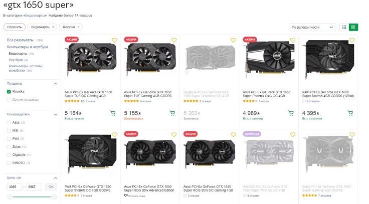 В то же время, GTX 1650 SUPER уже можно купить на много дешевле