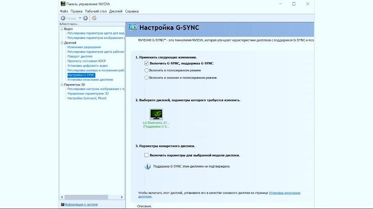 Есть поддержка FreeSync и совместимость с NVIDIA G-Sync