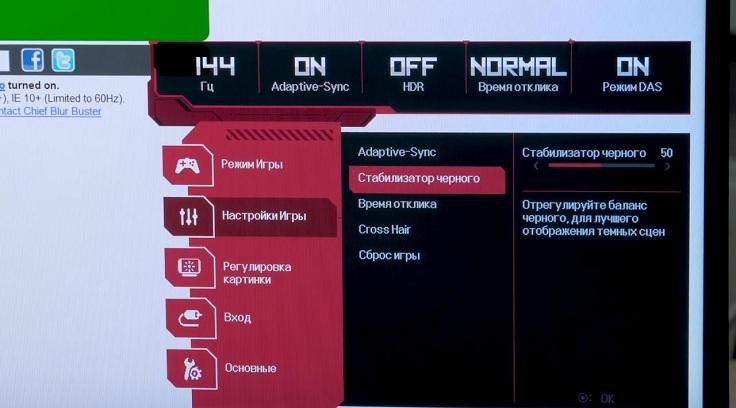 Присутствуют и классические игровые функции в виде высветления тёмных зон