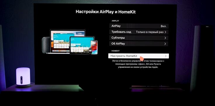 Давайте же посмотрим, как HomeKit работает.